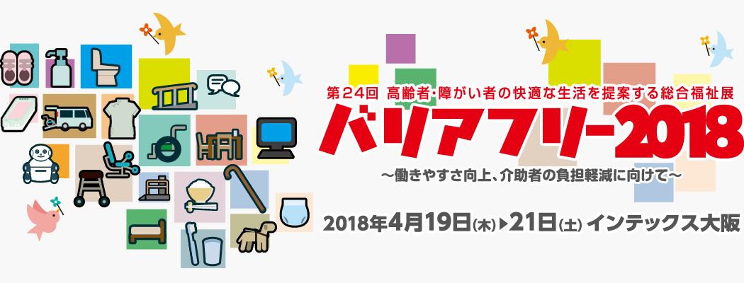 バリアフリー2018 出展決定!