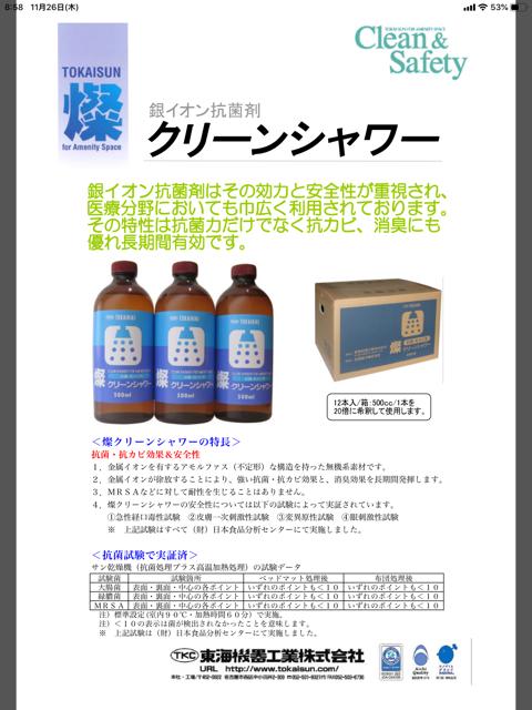 銀イオン抗菌剤「サンクリーンシャワー」の紹介